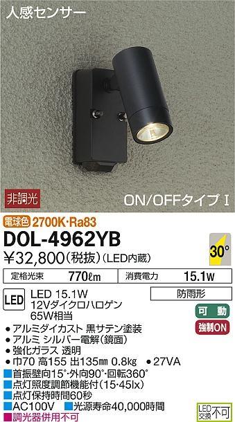 【最安値挑戦中!最大34倍】大光電機(DAIKO) DOL-4962YB アウトドアライト スポットライト LED内蔵 非調光 電球色 防雨形 人感センサー ブラック [∽]