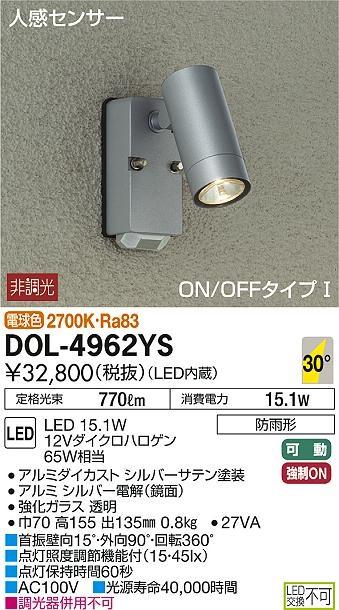 【最安値挑戦中!最大34倍】大光電機(DAIKO) DOL-4962YS アウトドアライト スポットライト LED内蔵 非調光 電球色 防雨形 人感センサー シルバー [∽]