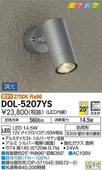 【最安値挑戦中!最大34倍】大光電機(DAIKO) DOL-5207YS アウトドアライト スポットライト LED内蔵 ときめき 調光 電球色 防雨形 シルバー [∽]