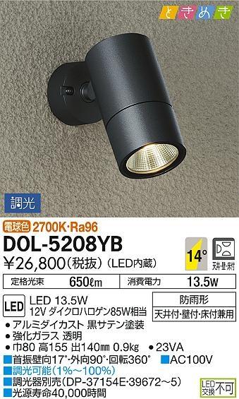 【最安値挑戦中!最大34倍】大光電機(DAIKO) DOL-5208YB アウトドアライト スポットライト LED内蔵 ときめき 調光 電球色 防雨形 ブラック [∽]