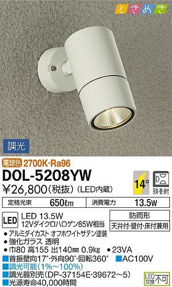 【最安値挑戦中!最大34倍】大光電機(DAIKO) DOL-5208YW アウトドアライト スポットライト LED内蔵 ときめき 調光 電球色 防雨形 ホワイト [∽]