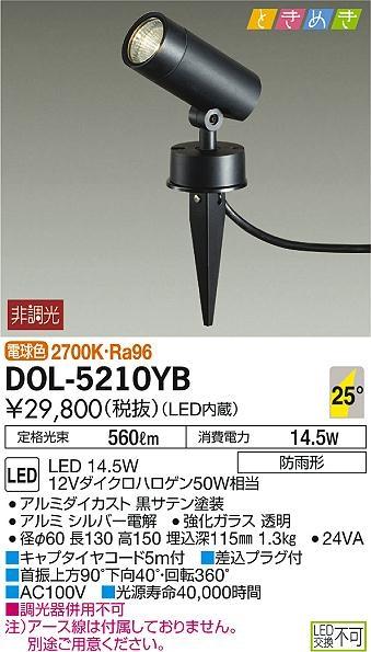 【最安値挑戦中!最大34倍】大光電機(DAIKO) DOL-5210YB アウトドアライト スポットライト LED内蔵 ときめき 非調光 電球色 防雨型 ブラック [∽]