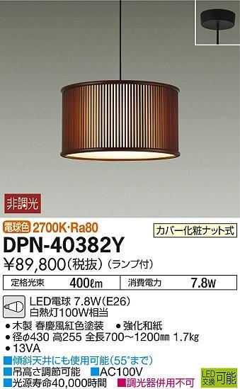 【最安値挑戦中!最大33倍】大光電機(DAIKO) DPN-40382Y ペンダントライト ランプ付 非調光 電球色 カバー化粧ナット式 [∽]