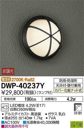 【最安値挑戦中!最大34倍】大光電機(DAIKO) DWP-40237Y アウトドア ポーチ灯 ブラケット ランプ付 非調光 電球色 防雨・防湿形 天井付・壁付兼用 [∽]