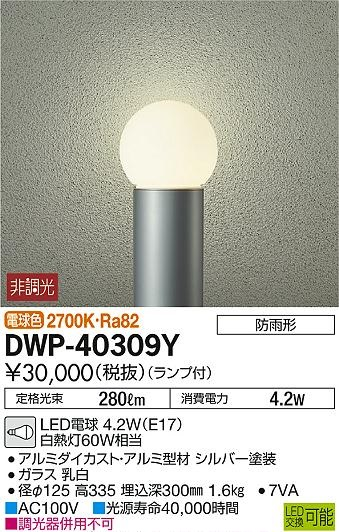 【最安値挑戦中!最大34倍】大光電機(DAIKO) DWP-40309Y アウトドア ポールライト ランプ付 非調光 電球色 防雨形 [∽]