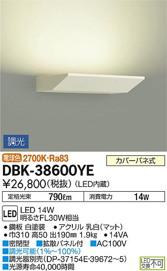 【最安値挑戦中!最大34倍】 大光電機(DAIKO) DBK-38600YE ブラケット 吹抜け・傾斜天井 LED内蔵 調光 電球色 [∽]