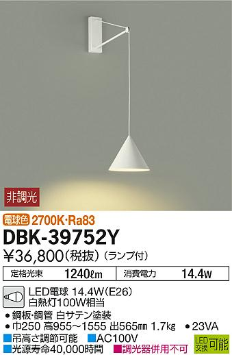 【最安値挑戦中!最大34倍】 大光電機(DAIKO) DBK-39752Y ブラケット 吹抜け・傾斜天井 LED ランプ付 非調光 電球色 ホワイト [∽]