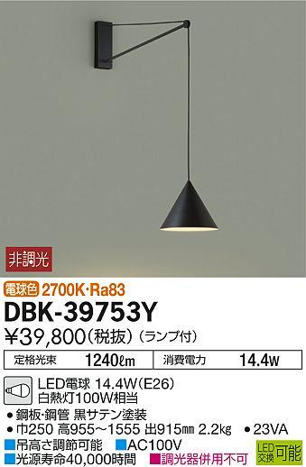 【最安値挑戦中!最大34倍】 大光電機(DAIKO) DBK-39753Y ブラケット 吹抜け・傾斜天井 LED ランプ付 非調光 電球色 ブラック [∽]