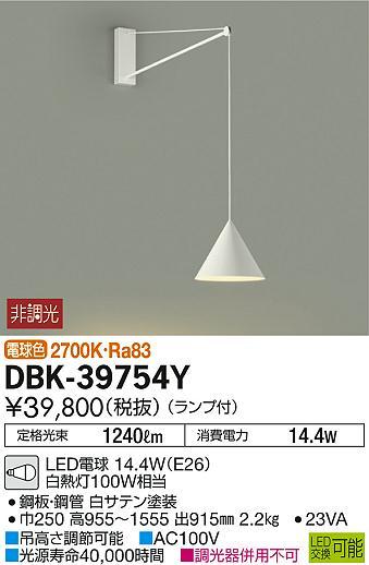 【最安値挑戦中!最大34倍】 大光電機(DAIKO) DBK-39754Y ブラケット 吹抜け・傾斜天井 LED ランプ付 非調光 電球色 ホワイト [∽]