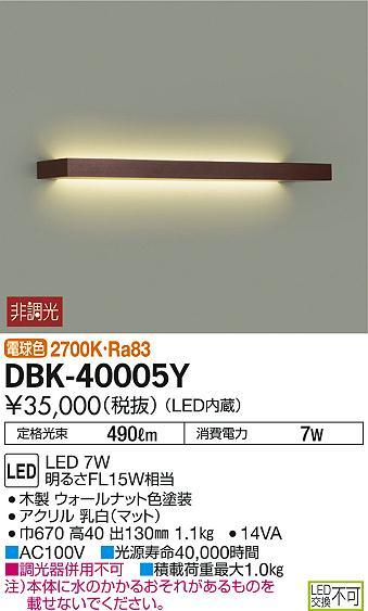 【最安値挑戦中!最大34倍】大光電機(DAIKO) DBK-40005Y ブラケット 洋風 非調光 LED内蔵 電球色 木製 ウォールナット色塗装 [∽]