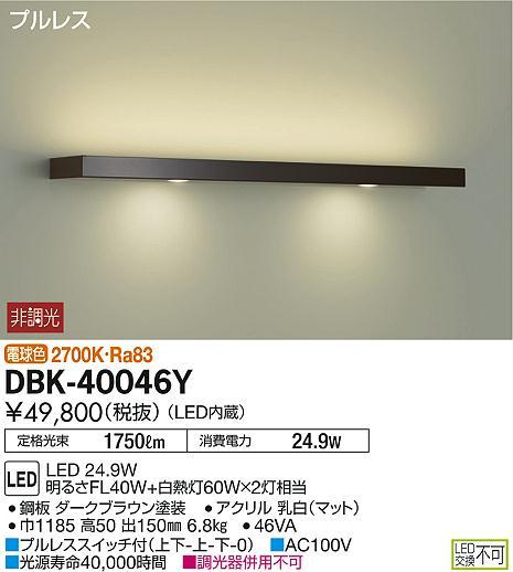 【最安値挑戦中!最大34倍】大光電機(DAIKO) DBK-40046Y ブラケット 洋風 非調光 LED内蔵 電球色 ブラウン プルレススイッチ付 [∽]