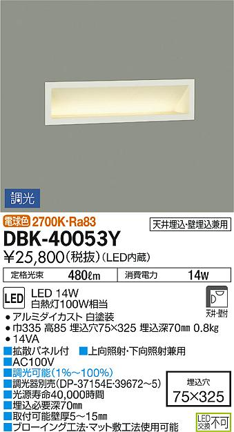 【最安値挑戦中!最大34倍】 大光電機(DAIKO) DBK-40053Y ブラケット 吹抜け・傾斜天井 LED内蔵 調光 電球色 [∽]