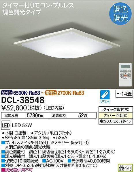 【最安値挑戦中!最大34倍】照明器具 大光電機(DAIKO) DCL-38548 シーリングライト LED内蔵 洋風角形 調色調光 タイマー付リモコン付属・プルレス ~14畳 [∽]
