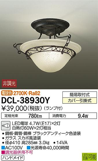 【最安値挑戦中!最大34倍】照明器具 大光電機(DAIKO) DCL-38930Y シーリングライト LED (ランプ付き) 洋風丸形小型 電球色 [∽]