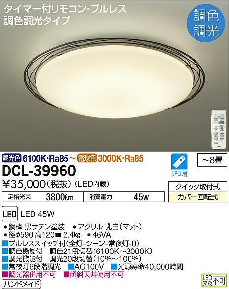 【最安値挑戦中!最大33倍】大光電機(DAIKO) DCL-39960 シーリングライト 天井照明 調色調光 LED内蔵 タイマー付リモコン・プルレス ~8畳 [∽]