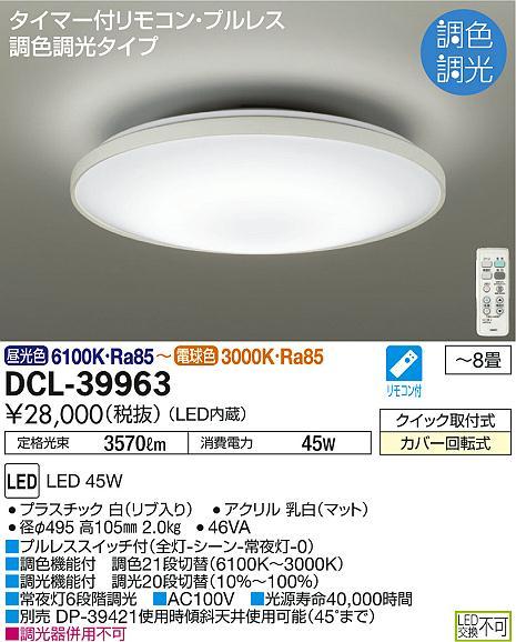 【最安値挑戦中!最大33倍】大光電機(DAIKO) DCL-39963 シーリングライト 天井照明 調色調光 LED内蔵 タイマー付リモコン・プルレス ~8畳 [∽]