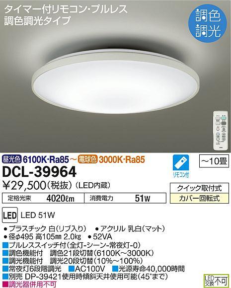 【最安値挑戦中!最大33倍】大光電機(DAIKO) DCL-39964 シーリングライト 天井照明 調色調光 LED内蔵 タイマー付リモコン・プルレス ~10畳 [∽]