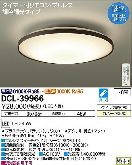 【最安値挑戦中!最大33倍】大光電機(DAIKO) DCL-39966 シーリングライト 天井照明 調色調光 LED内蔵 タイマー付リモコン・プルレス ~8畳 [∽]