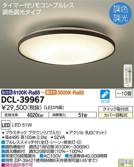 【最安値挑戦中!最大33倍】大光電機(DAIKO) DCL-39967 シーリングライト 天井照明 調色調光 LED内蔵 タイマー付リモコン・プルレス ~10畳 [∽]