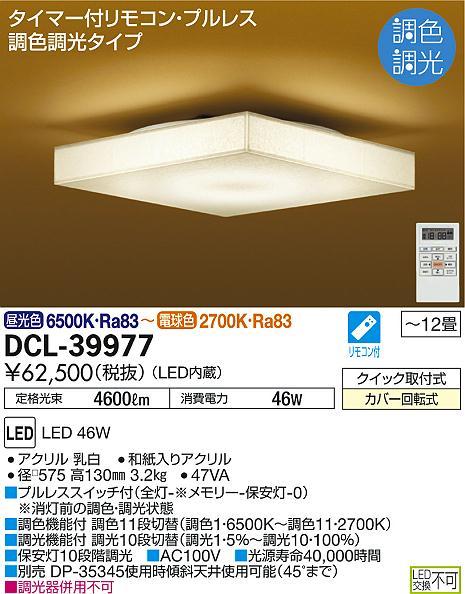 【最安値挑戦中!最大34倍】大光電機(DAIKO) DCL-39977 シーリング 和風 調色調光 ~12畳 LED内蔵 タイマー付リモコン付属・プルレス [∽]