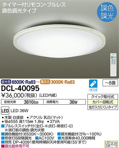【最安値挑戦中!最大33倍】大光電機(DAIKO) DCL-40095 シーリングライト 天井照明 調色調光 LED内蔵 タイマー付リモコン・プルレス ~8畳 [∽]