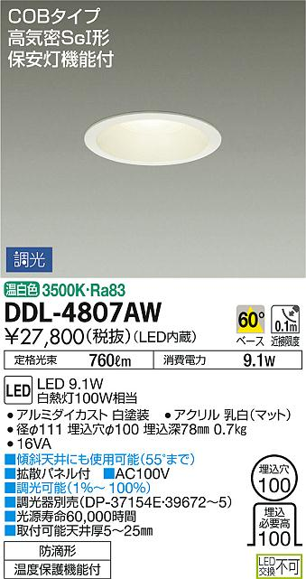 【最安値挑戦中!最大34倍】 大光電機(DAIKO) DDL-4807AW ダウンライト LED内蔵 温白色 調光タイプ SG形 防滴形 保安灯機能付 φ100 [∽]