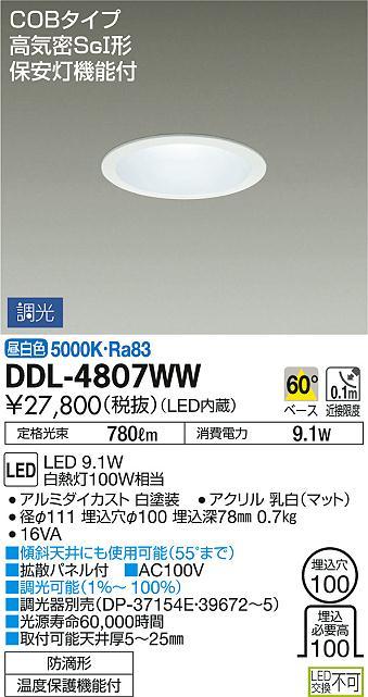 【最安値挑戦中!最大34倍】 大光電機(DAIKO) DDL-4807WW ダウンライト LED内蔵 昼白色 調光タイプ SG形 防滴形 保安灯機能付 φ100 [∽]
