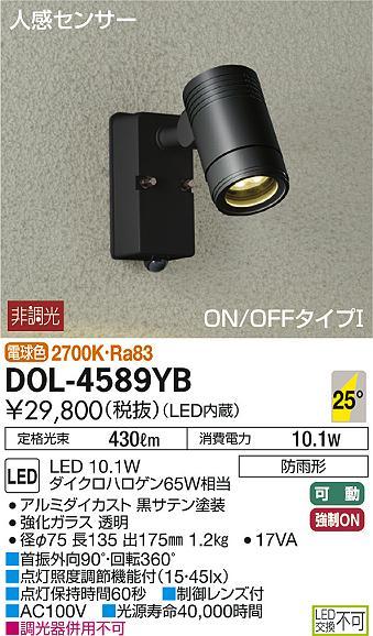 【最安値挑戦中!最大34倍】大光電機(DAIKO) DOL-4589YB アウトドアライト 人感センサー付 非調光 LED内蔵 電球色 防雨形 黒 [∽]