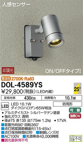 【最安値挑戦中!最大34倍】大光電機(DAIKO) DOL-4589YS アウトドアライト 人感センサー付 非調光 LED内蔵 電球色 防雨形 シルバー [∽]