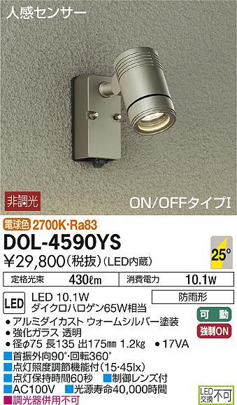【最安値挑戦中!最大34倍】大光電機(DAIKO) DOL-4590YS アウトドアライト 人感センサー付 非調光 LED内蔵 電球色 防雨形 シルバー [∽]