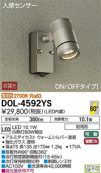 【最安値挑戦中!最大34倍】大光電機(DAIKO) DOL-4592YS アウトドアライト 人感センサー付 非調光 LED内蔵 電球色 防雨形 シルバー [∽]