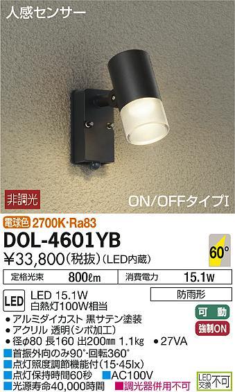 【最安値挑戦中!最大34倍】大光電機(DAIKO) DOL-4601YB アウトドアライト LED内蔵 ガーデニングライト 非調光 電球色 防雨形 黒 [∽]