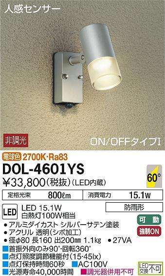 【最安値挑戦中!最大34倍】大光電機(DAIKO) DOL-4601YS アウトドアライト LED内蔵 人感センサー付タイプ 非調光 電球色 防雨形 シルバー [∽]