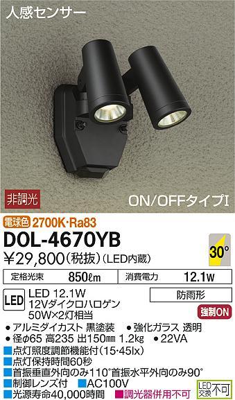 【最安値挑戦中!最大34倍】大光電機(DAIKO) DOL-4670YB アウトドアライト 人感センサー付 非調光 LED内蔵 電球色 防雨形 黒 [∽]