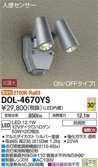 【最安値挑戦中!最大34倍】大光電機(DAIKO) DOL-4670YS アウトドアライト 人感センサー付 非調光 LED内蔵 電球色 防雨形 シルバー [∽]