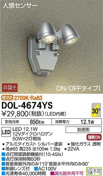 【最安値挑戦中!最大34倍】大光電機(DAIKO) DOL-4674YS アウトドアライト 人感センサー付 非調光 LED内蔵 電球色 防雨形 シルバー [∽]