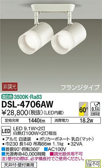【最安値挑戦中!最大34倍】 大光電機(DAIKO) DSL-4706AW スポットライト 吹抜け傾斜天井 LED内蔵 非調光 温白色 白熱灯100W×2灯相当 [∽]