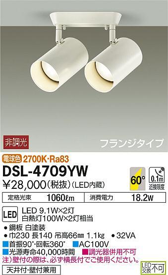 【最安値挑戦中!最大34倍】大光電機(DAIKO) DSL-4709YW スポットライト LED内蔵 非調光 電球色 天井付・壁付兼用 フランジタイプ 白 [∽]