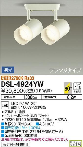 【最安値挑戦中!最大34倍】 大光電機(DAIKO) DSL-4924YW スポットライト 吹抜け傾斜天井 LED内蔵 調光 電球色 白熱灯100W×2灯相当 [∽]
