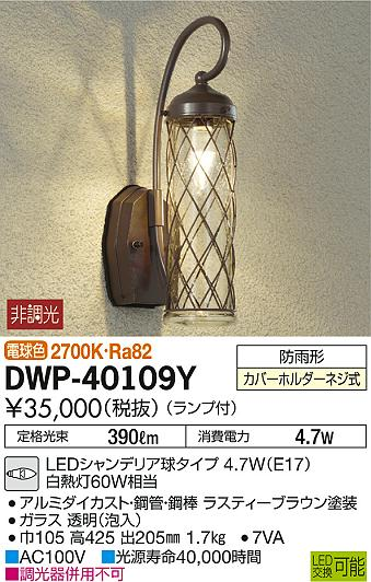 【最安値挑戦中!最大34倍】大光電機(DAIKO) DWP-40109Y アウトドアライト ポーチ灯 非調光 クラッシックタイプ 電球色 LED ランプ付 防雨形 [∽]