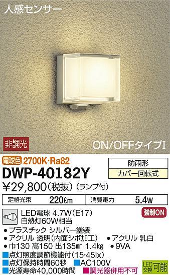 【最安値挑戦中!最大34倍】大光電機(DAIKO) DWP-40182Y アウトドアライト ポーチ灯 非調光 人感センサー付 電球色 LED ランプ付 防雨形 [∽]
