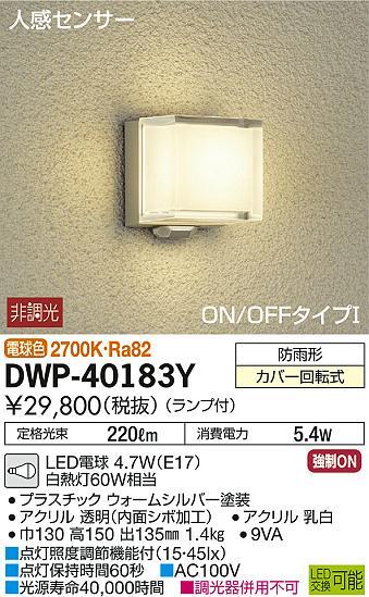【最安値挑戦中!最大34倍】大光電機(DAIKO) DWP-40183Y アウトドアライト ポーチ灯 非調光 人感センサー付 電球色 LED ランプ付 防雨形 [∽]