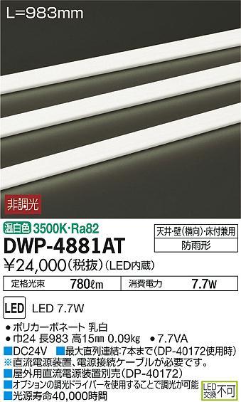 【最安値挑戦中!最大34倍】 大光電機(DAIKO) DWP-4881AT 間接照明 非調光 コンパクトライン 983mm 温白色 LED内蔵 防雨型 [∽]
