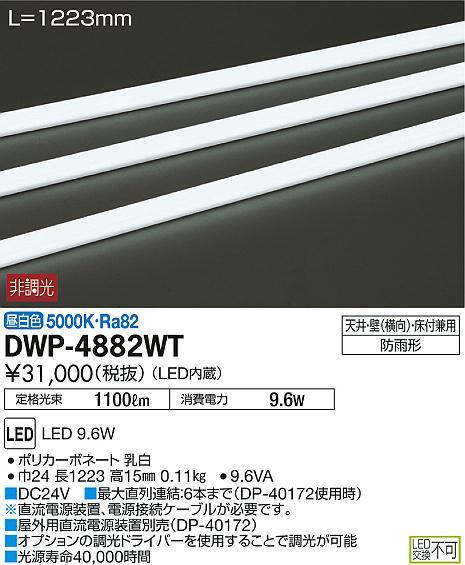 【最安値挑戦中!最大34倍】 大光電機(DAIKO) DWP-4882WT 間接照明 非調光 コンパクトライン 1223mm 昼白色 LED内蔵 防雨型 [∽]