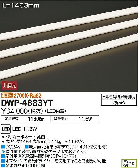 【最安値挑戦中!最大34倍】 大光電機(DAIKO) DWP-4883YT 間接照明 非調光 コンパクトライン 1463mm 電球色 LED内蔵 防雨型 [∽]