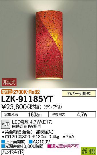 【最安値挑戦中!最大34倍】大光電機(DAIKO) LZK-91185YT ブラケット 和風 非調光 電球色 LED ランプ付 染色和紙 ハンドメイド [∽]
