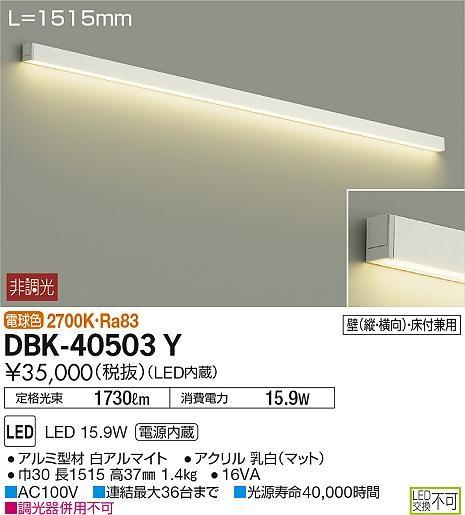 【最安値挑戦中!最大23倍】大光電機(DAIKO) DBK-40503Y 間接照明 棚ぴた君 LED内蔵 電源内蔵 非調光 電球色 壁(縦・横向)・床付兼用 1515mm [∽]