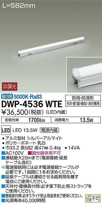 【最安値挑戦中!最大33倍】大光電機(DAIKO) DWP-4536WTE 間接照明 屋内・屋外 LED内蔵 電源内蔵 非調光 昼白色 防雨・防湿形 天井・壁・床付兼用 582mm [∽]