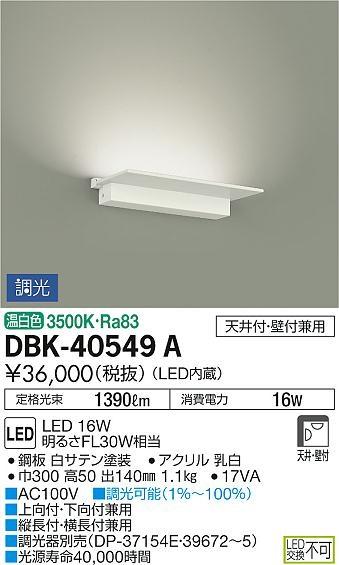 【最安値挑戦中!最大33倍】大光電機(DAIKO) DBK-40549A ブラケット LED内蔵 温白色 調光 調光器別売 FL30W相当 天井付・壁付兼用 [∽]