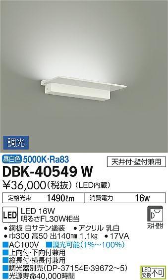 【最安値挑戦中!最大33倍】大光電機(DAIKO) DBK-40549W ブラケット LED内蔵 昼白色 調光 調光器別売 FL30W相当 天井付・壁付兼用 [∽]